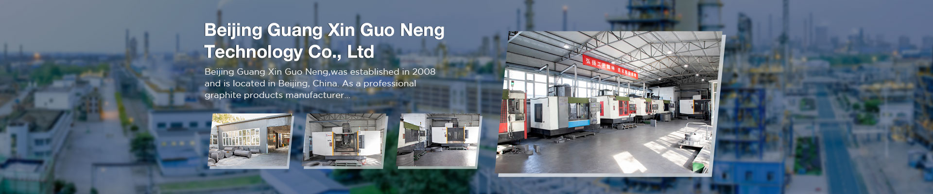 Beijing Guang Xin Guo Neng Technology Co., Ltd.